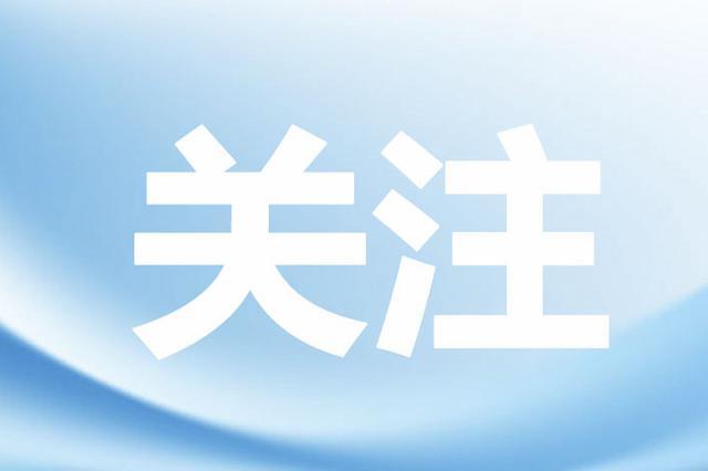 天津这12人入选2019年度国家杰青