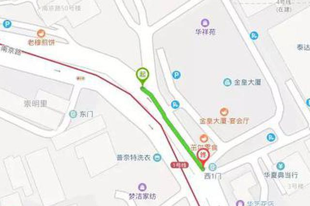 南京路交通组织调整 开车骑车步行措施都有变