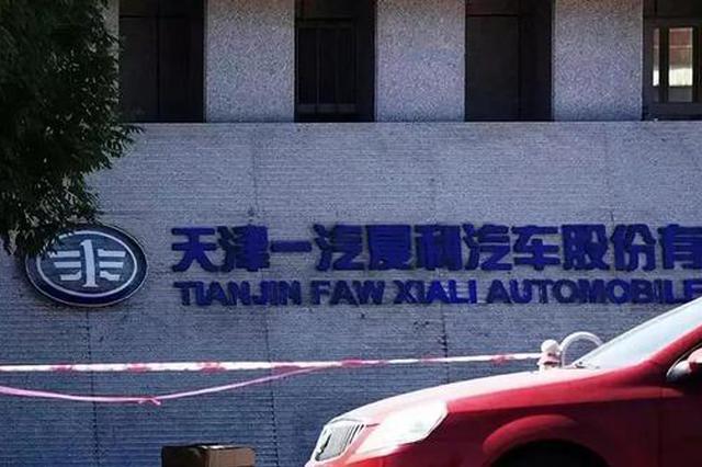天津一汽夏利与南京博郡合资 新车明年上市