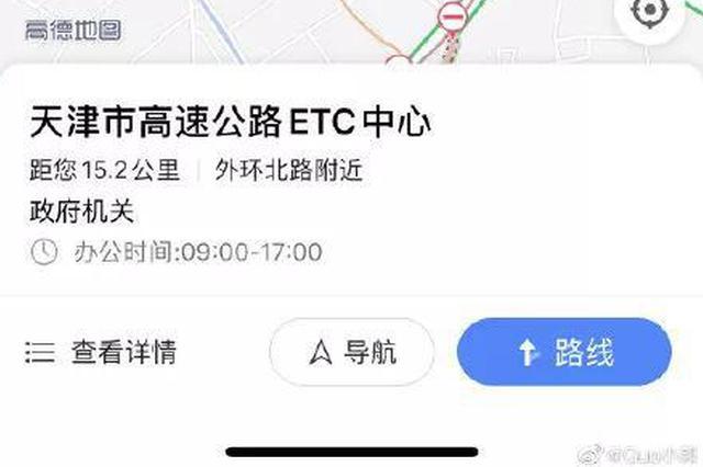 你知道你被办理了ETC吗?天津网友:谁扣下了我的信息