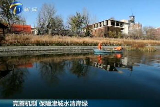 天津:完善考核暗访制度 全面保障城市水环境