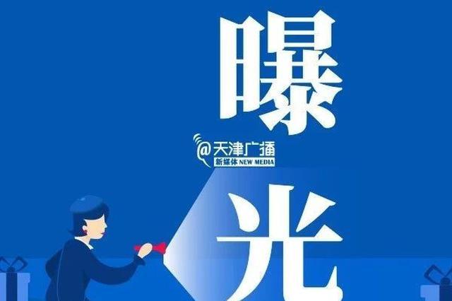 天津5家医保单位和1名参保人被罚