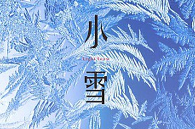 """刚下冰晶又迎""""小雪"""" 周末再降温或有轻度污染"""