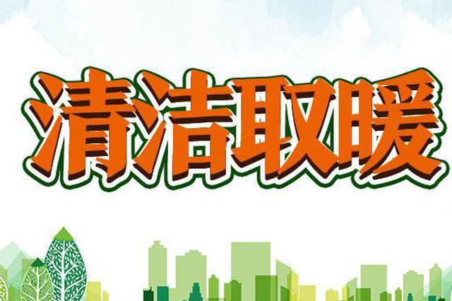 天津居民清洁取暖补贴拟延长3年