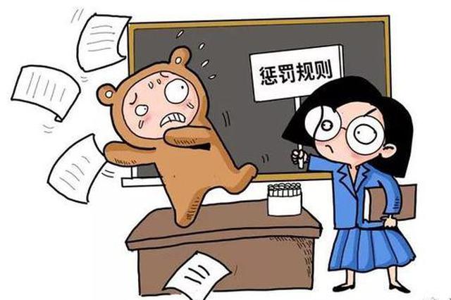 老师惩戒学生可以这么做?这个新规让天津家长七嘴八舌议论开