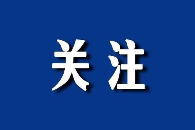 年收入约17万 中新天津生态城教育系统招聘105名教师