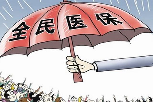 京津冀医保部门 签订集中采购协议