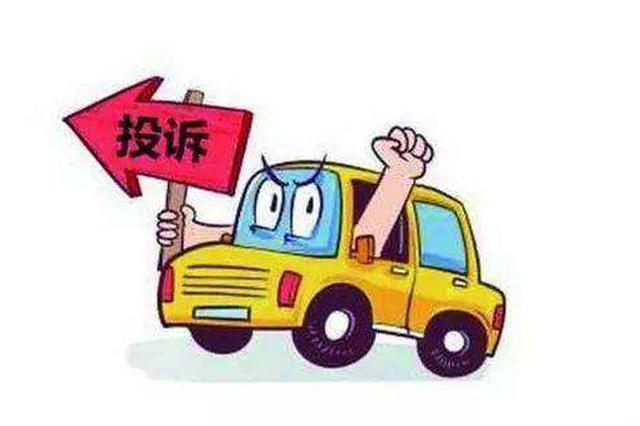 前10月天津出租车投诉量同比降10.3%
