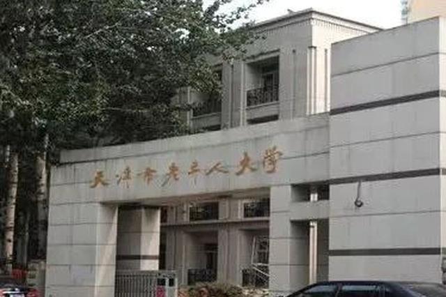 天津市老年人大学又要招生了 附报名方式