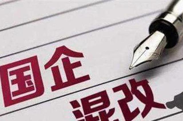"""天津国企""""混改""""的最新成绩咋样了?"""