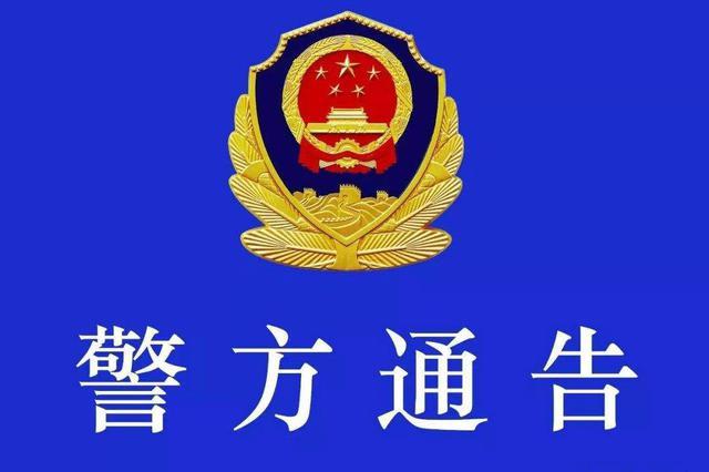 天津警方通告:这些人不退赃款将被追责!