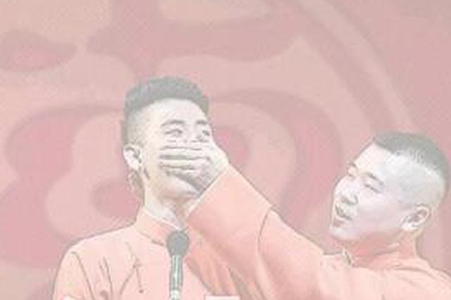 中国曲协严厉谴责张云雷:丧失了演员最基本的底线