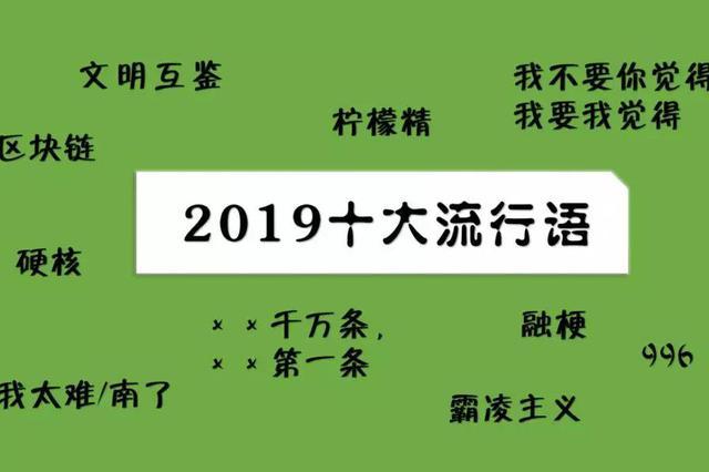 """2019十大流行语揭晓!""""雨女无瓜""""落选表示不服"""
