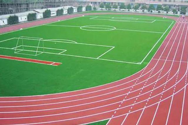 天津189所学校体育场馆开放!(附全部名单)