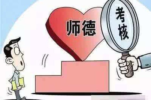 教育部通报8起典型案例 天津一教师性骚扰学生被曝光