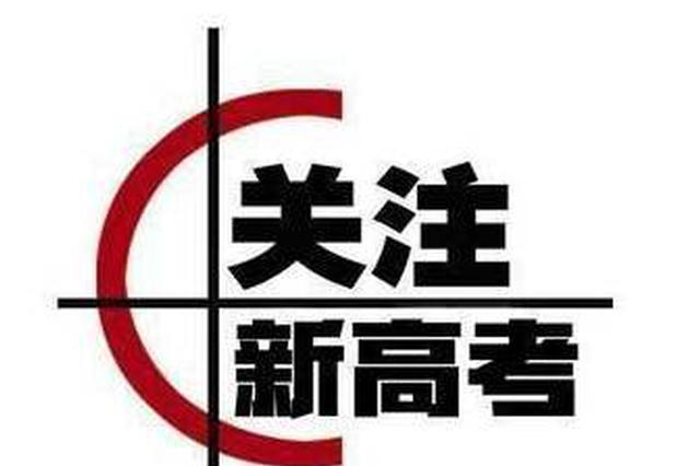 模拟新高考 天津2020年1月开展高考适应性测试
