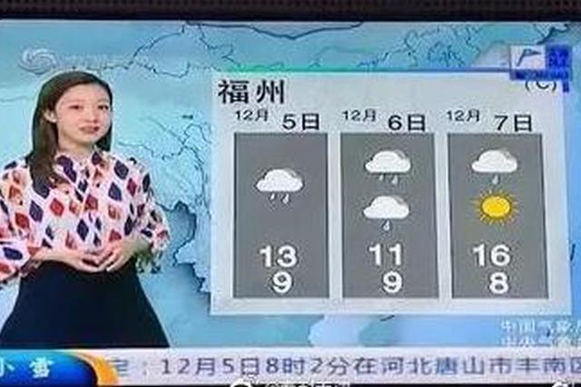 天津超快地震速报系统发挥作用 11秒发出速报信息