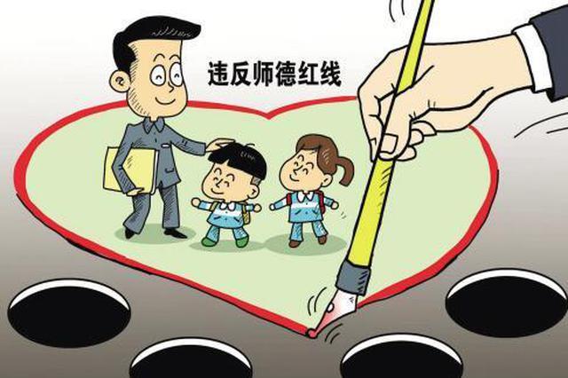 天津出台师德考核负面清单 为教师划定35条底线