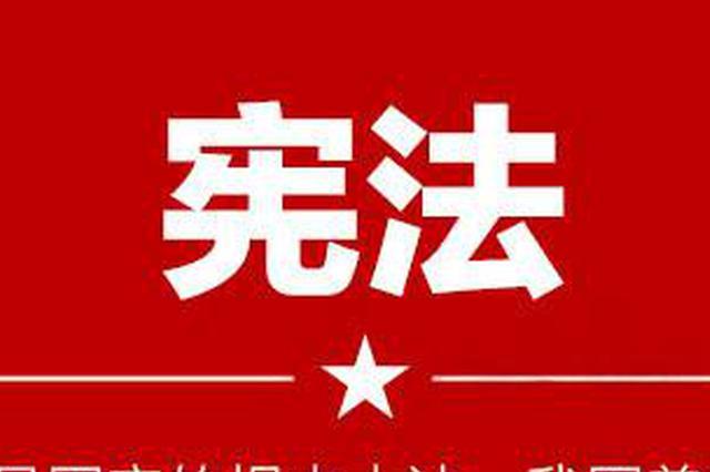 和平区天兴里社区举办宪法宣传活动