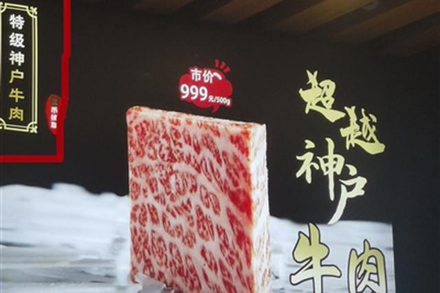 """人均近400元的自助餐招牌菜:北京""""特级神户牛肉""""与津南 """""""