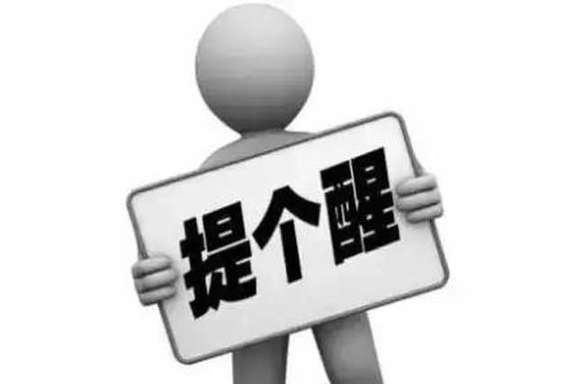 这三天 天津全市范围内暂停办理房产交易等业务