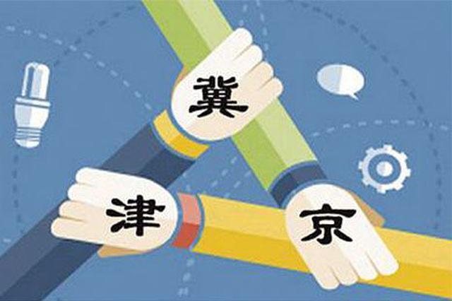 京津重点企业与雄安新区对接
