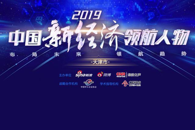 """2019中国新经济领航人物评选""""天津地区十强榜单揭晓"""