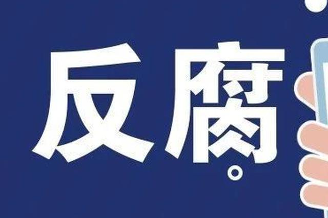 宝坻区委原统战部副部长张文春获刑三年二个月
