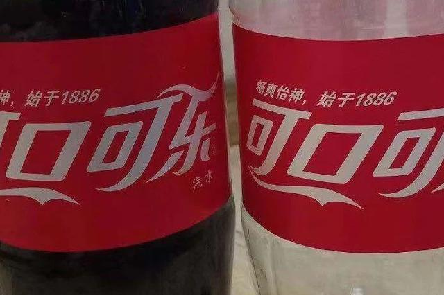 """买了瓶""""假""""可乐?快过年了买这些饮料要留神"""