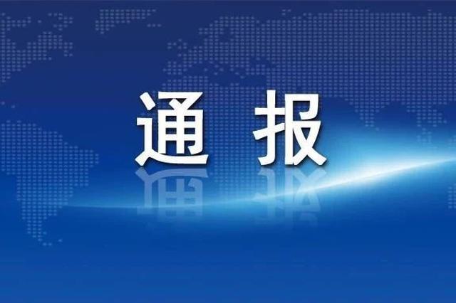 天津市交委系统两处长被严肃问责 受到免职处理