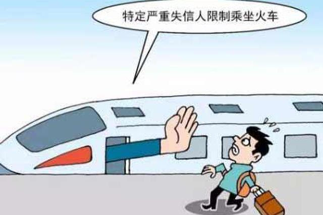 """贪小利""""买短乘长"""" 被限乘火车180天"""