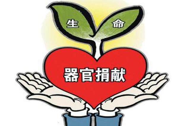 天津市人体器官捐献数破1300人