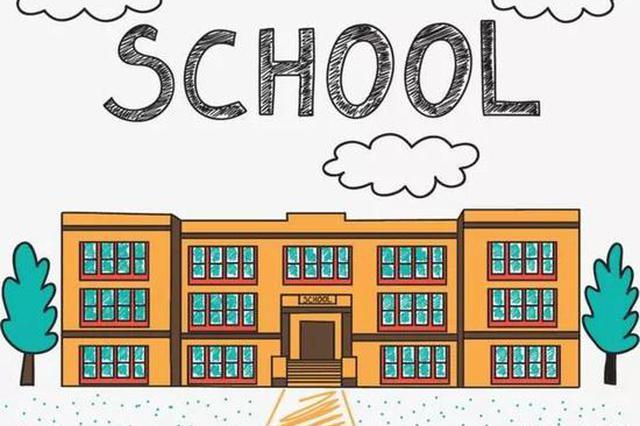 2020年天津中小学校招生、建设消息来了
