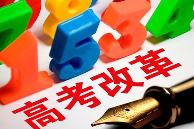 市人大代表、市教委主任荆洪阳:稳步推进高考改革