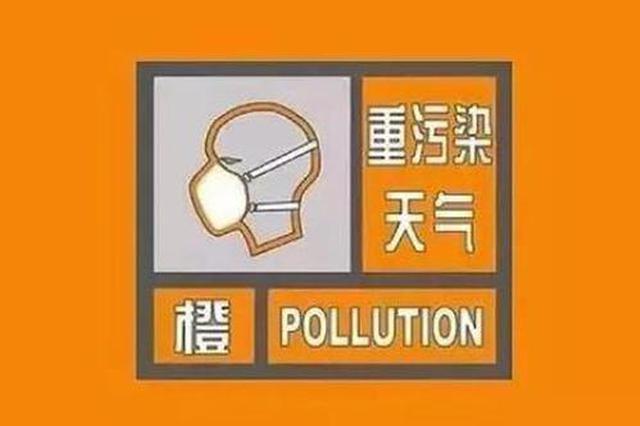 天津启动重污染天气橙色预警