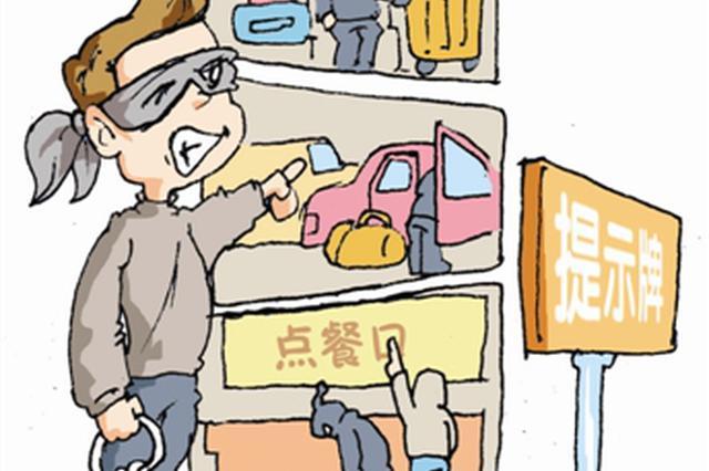 春节期间三类案件最高发 留神 这些地方小偷多