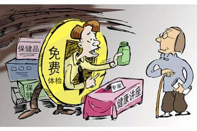 市政协委员丁一建议:加强老年人保健品销售市场管理