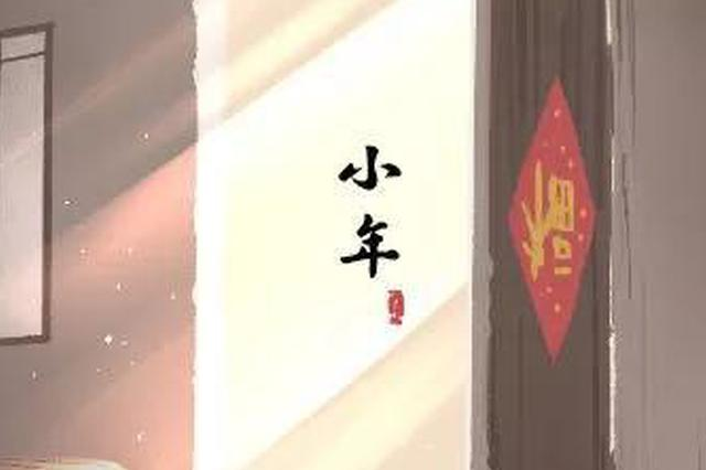 今天小年!天津人有这么多讲究