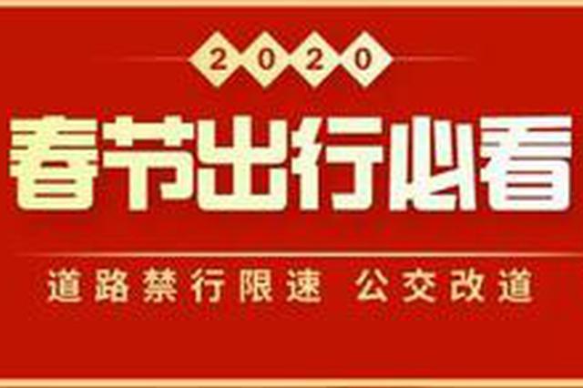 春节期间天津一大波道路禁行!限速!公交改道!