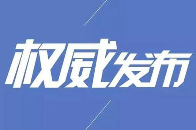 2019年天津强化群众身边腐败和作风问题监督执纪问责工作综述