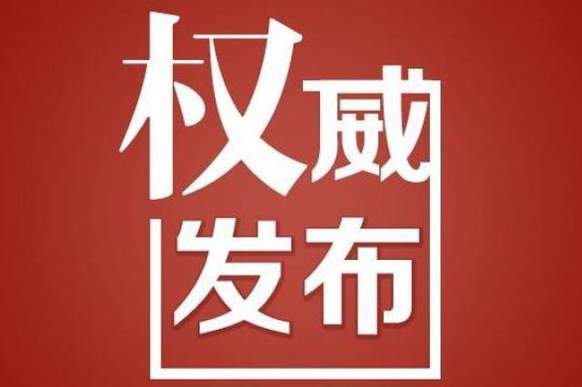 市十七届人大三次会议 关于天津市2019年预算执行情况和2020年