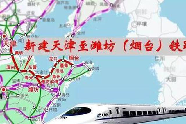 天津高铁新动作!直接通往海边