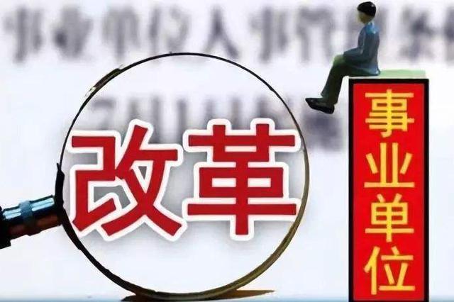 天津首个市属事业单位转企改制登记完成