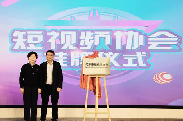 """众""""星""""云集未来可期 天津市短视频协会成立"""