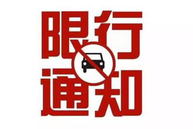 """春节假期不限行 1月31日机动车限行尾号为""""1和6"""""""