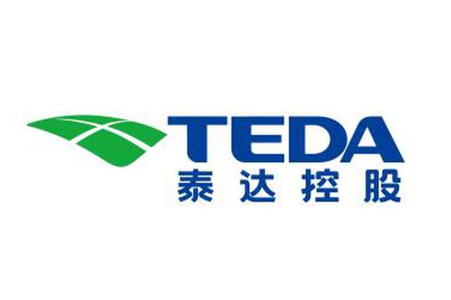 泰达控股50亿元超短融成功发行
