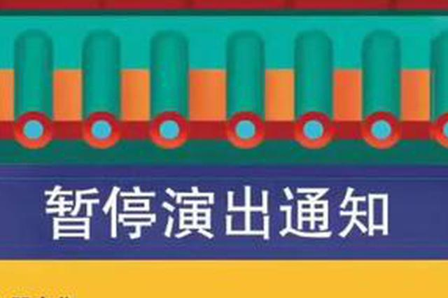 春节档影片全撤 天津这些活动取消部分场馆关闭或调整
