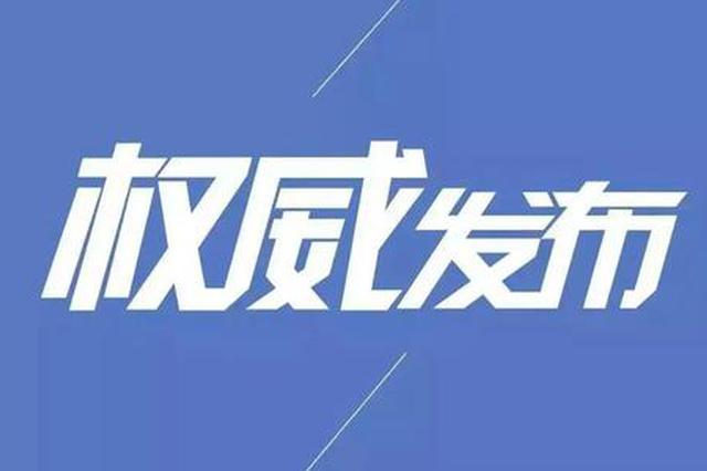 23日23时30分 天津新增一例新型冠状病毒感染的肺炎确诊病例