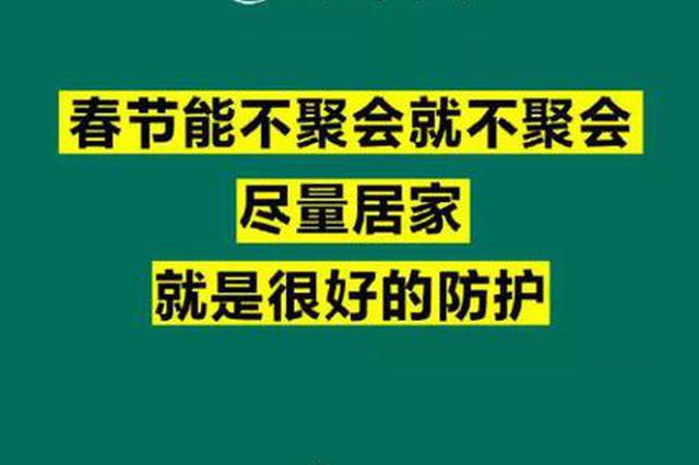 急转!卫健委提醒:春节尽量不要聚会!