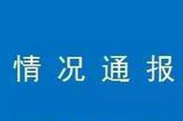 天津一女子散布谣言、故意夸大感染人数被拘留!